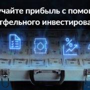 Портфельное инвестирование от Utrader с прибылью до 36% в месяц