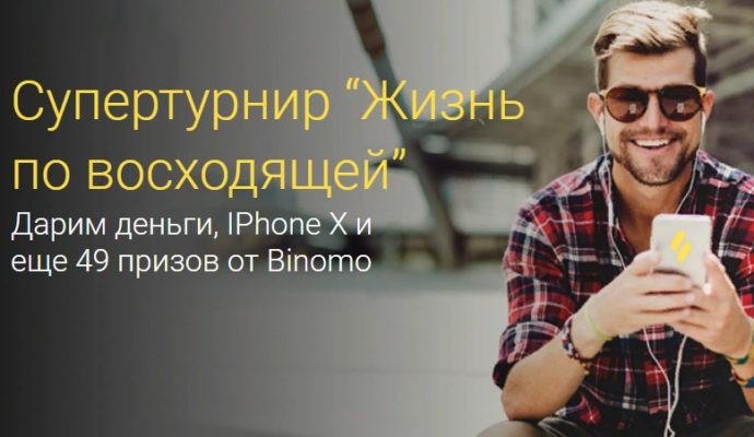 Супертурнир от Binomo с главным призом iPhone X. Только до 30 июня