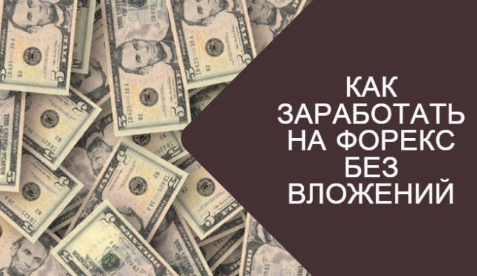 Заработок форекс без вложений всигнале.ру бесплатные сигналы forex