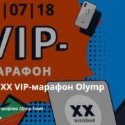 Юбилейный VIP-вебинар от Olymp Trade и викторина призов