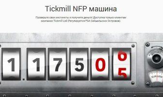 Конкурс NFP машина от Tickmill с призом до $500