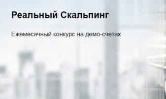Конкурс «Реальный скальпинг» от Instaforex. Старт 6 августа