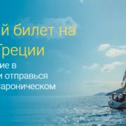 Binomo разыгрывает билеты на регату в Греции