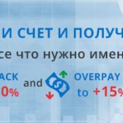 World Forex возвращает до 50% от спреда