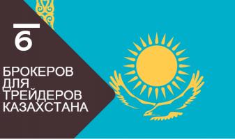 6 лучших форекс брокеров Казахстана