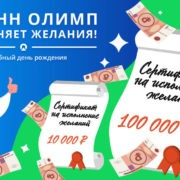 Олимп Трейд запустил конкурс в честь дня рождения
