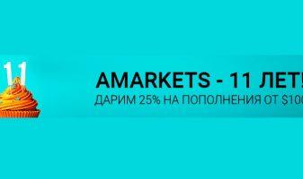 Amarkets раздает бонусы в честь дня рождения