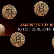 Amarkets улучшил условия для криптотрейдинга