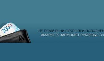 Amarkets добавил российские счета