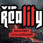 Скоро стартует отбор на шоу VIP Reality Olymp Trade