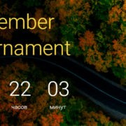 Ноябрьский турнир от Binomo с призовым фондом более 2,2 млн. руб