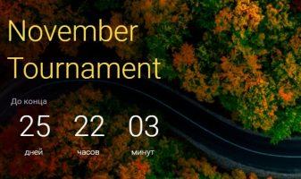 Ноябрьский турнир от Binomo с призовым фондом более 2,2 млн. руб.