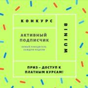 Конкурс для подписчиков Binium Вконтакте с регулярными призами