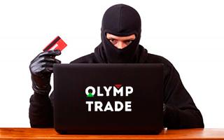 Компания Olymp Trade предостерегла клиентов от общения с мошенниками