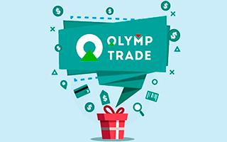 Компания Olymp Trade выдаст клиентам в марте два дополнительных бонуса