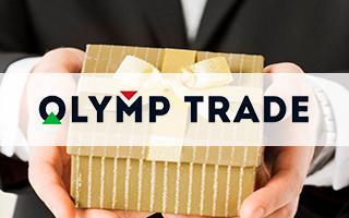Olymp Trade опубликовал промокоды