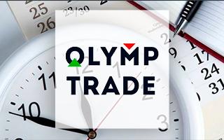 Онлайн-брокер Olymp Trade объявил об изменениях в расписании торгов в мае