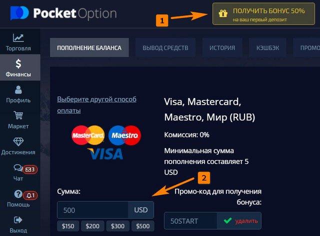 Инструкция по получению бонуса на депозит