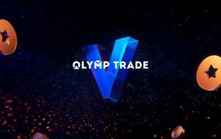 Olymp Trade разыграет среди трейдеров полмиллиона долларов