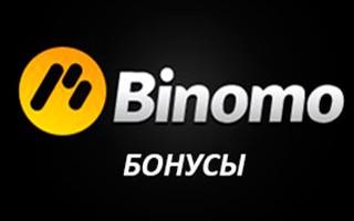 Binomo выдаст трейдерам бездепозитный бонус за выбор лучшего актива