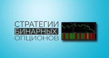 Стратегии для бинарных опционов