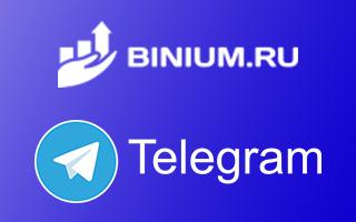 Binium запустил Telegram-канал