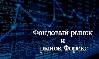 Чем отличается фондовый рынок от рынка Форекс