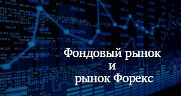 Фондовый рынок и рынок Форекс