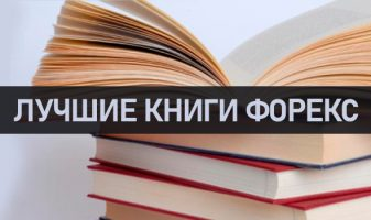 Лучшие книги Форекс для начинающих и продвинутых трейдеров