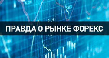 Правда о рынке Форекс