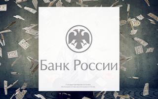 Центральный банк России ободрил систему