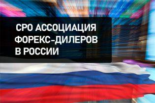 СРО Ассоциация форекс-дилеров