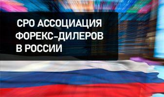 СРО Ассоциация форекс-дилеров в России