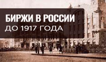 Биржевая деятельность в дореволюционной России