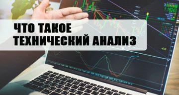 Что такое технический анализ