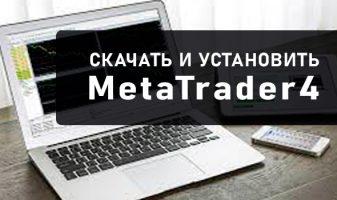 Как скачать и установить терминал Форекс MetaTrader 4