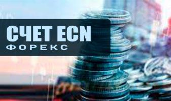 Что такое счет ECN на Форекс