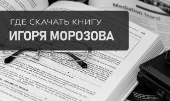 Книга Игоря Морозова «Forex от простого к сложному»